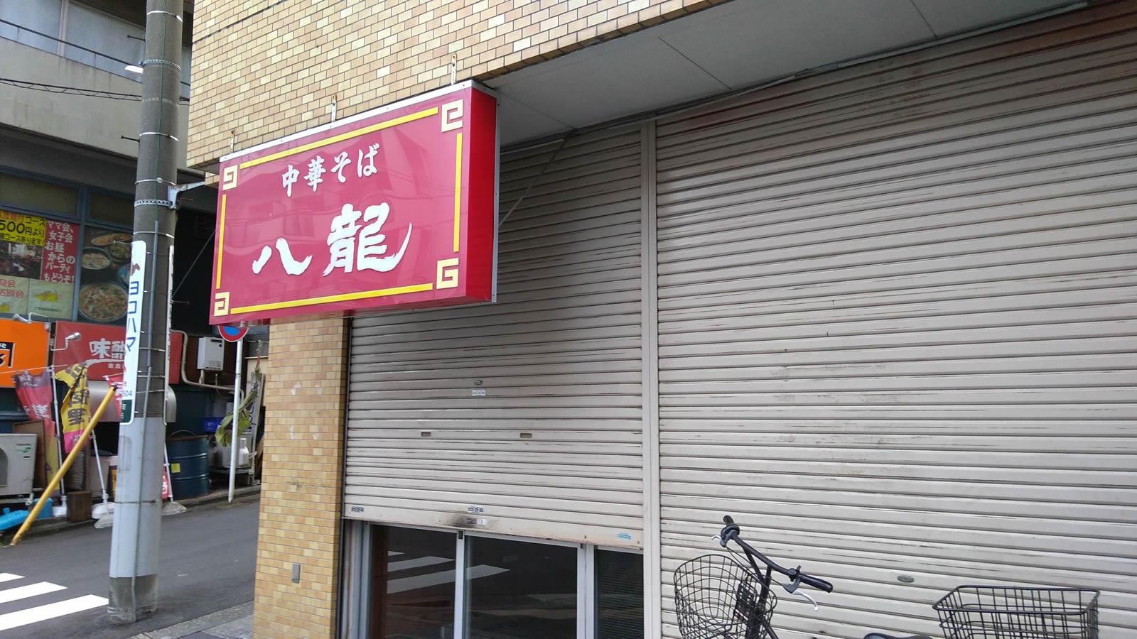 中華そば八龍 反町