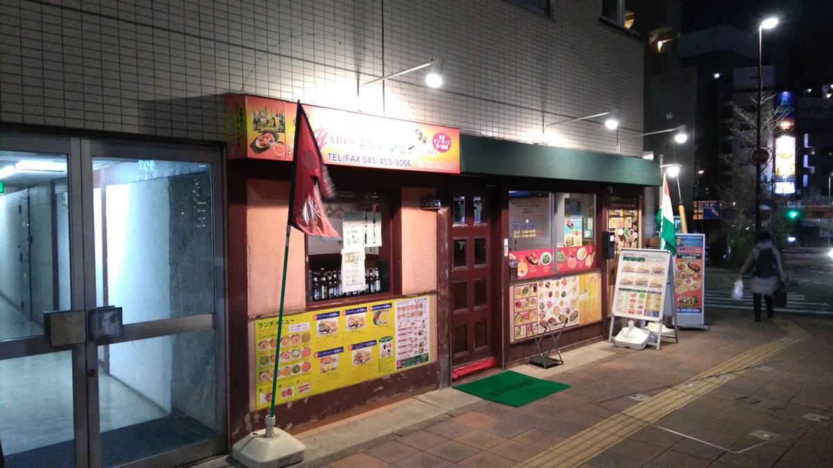 エビン 神奈川駅前店