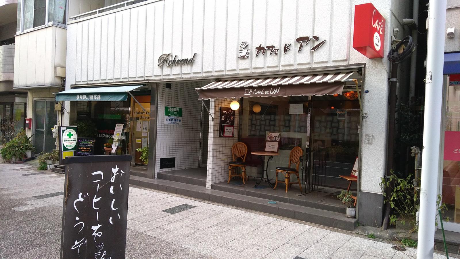 カフェドアン 東神奈川