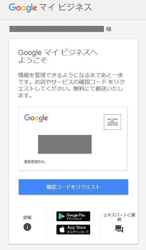 Google マイ ビジネスに正確な情報を掲載しましょう