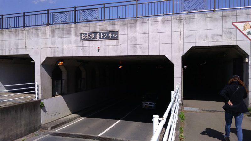松本空港トンネル