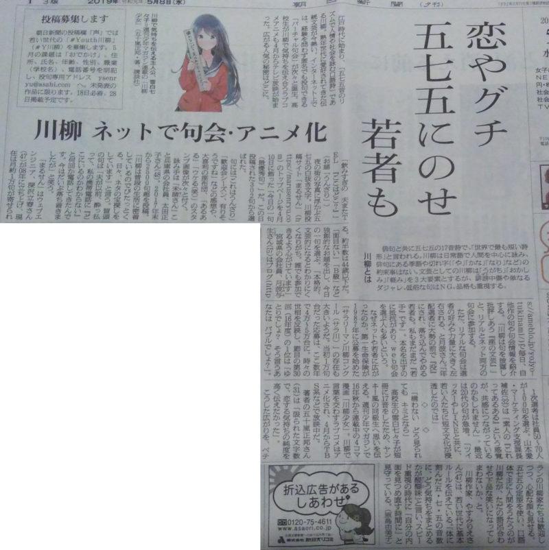 朝日新聞 夕刊