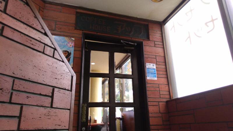 珈琲アップ 二階の入り口
