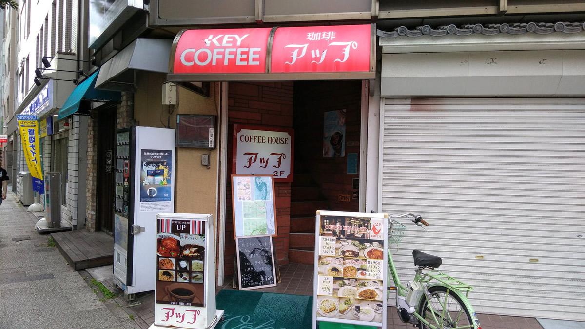珈琲アップ 東神奈川