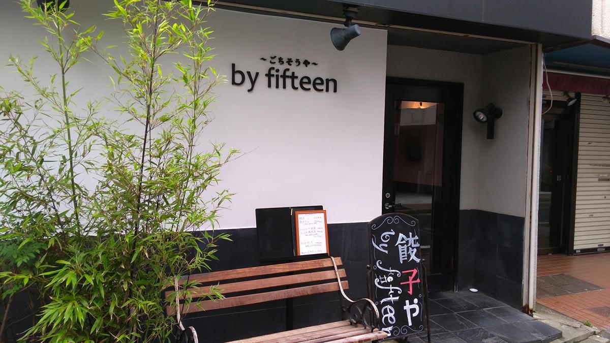 by fifteen 反町