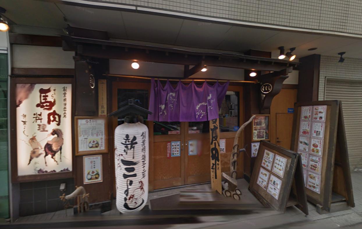 新三よし 松本市