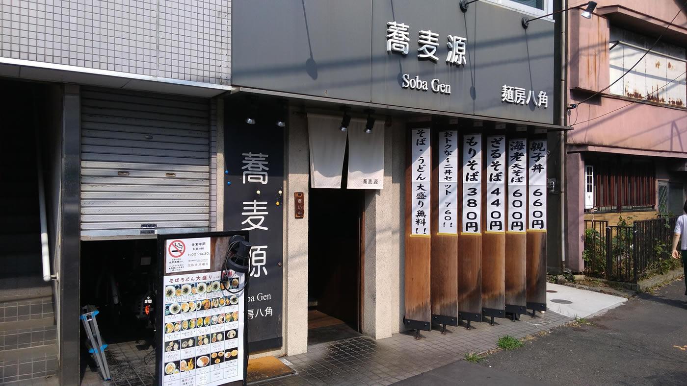 蕎麦源 反町