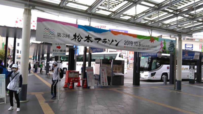 松本マラソン当日の松本駅前